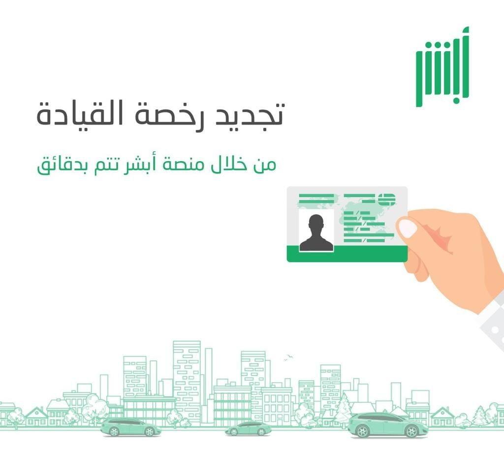العملاق بنشاط عاء رسوم اصدار رخصة قيادة للنساء Comertinsaat Com