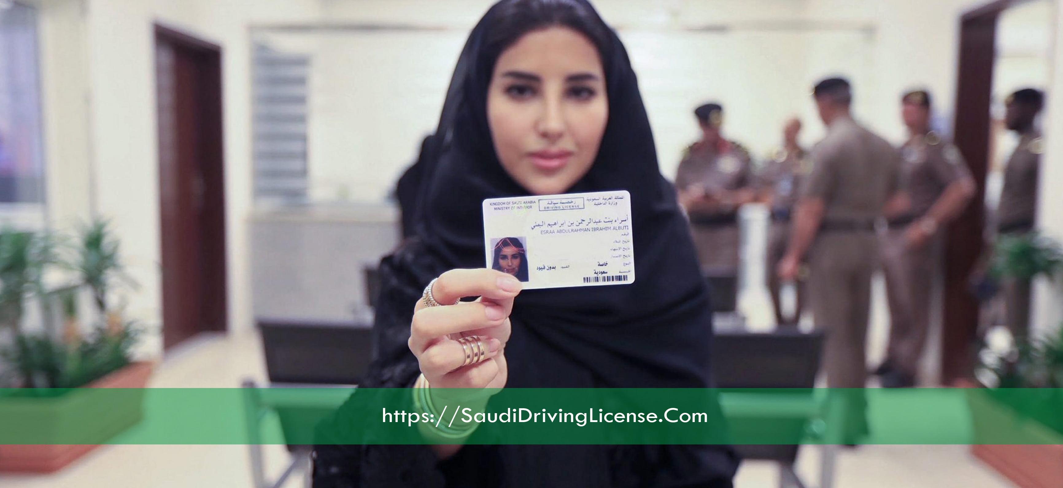 الرخصة السعودية و رخصة القيادة السعودية